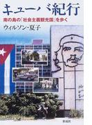 キューバ紀行 南の島の「社会主義観光国」を歩く