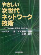 やさしい次世代ネットワーク技術 NTTのNGNを理解するために