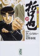 哲也 雀聖と呼ばれた男 19 (講談社漫画文庫)(講談社漫画文庫)