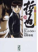 哲也 雀聖と呼ばれた男 20 (講談社漫画文庫)(講談社漫画文庫)