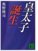 皇太子誕生 (講談社文庫)(講談社文庫)