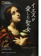 イエスが愛した聖女 マグダラのマリア
