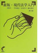 現代法学入門 新版 第4版