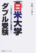 日米大学ダブル受験 子どもをニートにしない受験戦略 変わる大学受験