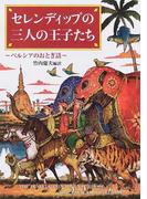セレンディップの三人の王子たち ペルシアのおとぎ話 (偕成社文庫)(偕成社文庫)