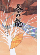 冬の龍 (福音館創作童話シリーズ)