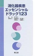 消化器疾患エッセンシャルドラッグ123
