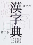 旺文社漢字典 第2版