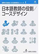 日本語教師の役割/コースデザイン (国際交流基金日本語教授法シリーズ)