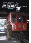 スリランカ鉄道旅行 沿岸部編