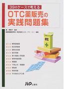 OTC薬販売の実践問題集 39のケースで考える 1