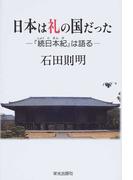 日本は礼の国だった 『続日本紀』は語る