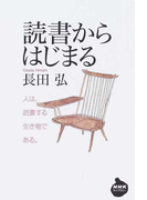 読書からはじまる 人は、読書する生き物である。 (NHKライブラリー)