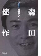 〈元気の泉〉森田健作格言サプリ