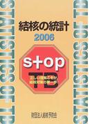 結核の統計 2006 正しい理解こそが,結核対策の第一歩!