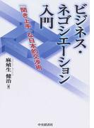 ビジネス・ネゴシエーション入門 「聞き上手」な日本的交渉術