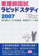 看護師国試ラピッドスタディ 2007