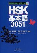 HSK基本語3051 品詞別・例文で覚える