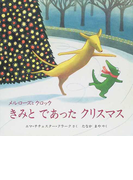 メルローズとクロックきみとであったクリスマス (児童図書館・絵本の部屋)