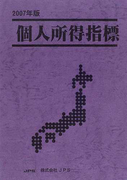 個人所得指標 2007年版