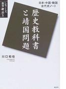 歴史教科書と靖国問題 日本・中国・韓国古代史ノート (シリーズ教育直語)