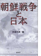 朝鮮戦争と日本
