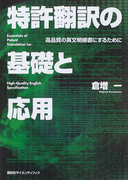 特許翻訳の基礎と応用 高品質の英文明細書にするために
