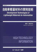 自動車軽量材料の開発技術 (新材料シリーズ)