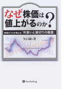 なぜ株価は値上がるのか? 相場のプロが教える「利食いと損切りの極意」 (現代の錬金術師シリーズ)