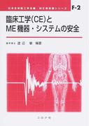 臨床工学〈CE〉とME機器・システムの安全 (ME教科書シリーズ)