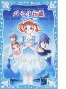 パセリ伝説 水の国の少女 memory1 (講談社青い鳥文庫)(講談社青い鳥文庫 )