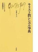 キリスト教シンボル事典 (文庫クセジュ)(文庫クセジュ)