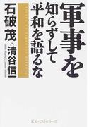 軍事を知らずして平和を語るな Issues on Japanese defense