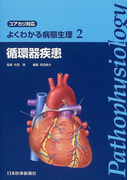 循環器疾患 (よくわかる病態生理)