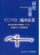 アジアの二輪車産業 地場企業の勃興と産業発展ダイナミズム (研究双書)