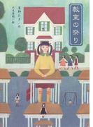 教室の祭り (わくわく読み物コレクション)