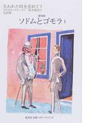 失われた時を求めて 完訳版 7 第四篇 ソドムとゴモラ 1 (集英社文庫 ヘリテージシリーズ)(集英社文庫)