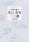 中国古典の名言・名句三百選