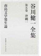 谷川健一全集 5 沖縄 1 南島文学発生論