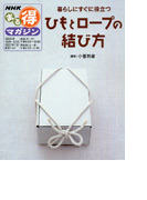 暮らしにすぐに役立つひもとロープの結び方 2006年10月〜12月 2007年1月 (NHKまる得マガジン)