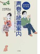 生き方がみつかる青春の読書案内 読んでおきたい心をゆすぶる日本の名著・名作100冊