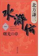 水滸伝 1 曙光の章 (集英社文庫)(集英社文庫)