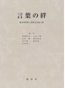言葉の絆 藤原保明博士還暦記念論文集