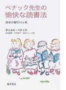 ペナック先生の愉快な読書法 読者の権利10カ条 第2版