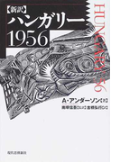 ハンガリー1956 新訳