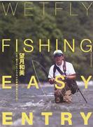 WETFLY FISHING EASY ENTRY この一冊でウエットフライの真実が見えてくる!
