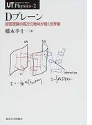 Dブレーン 超弦理論の高次元物体が描く世界像 (UT Physics)