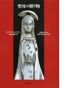 聖母の贈り物 (短篇小説の快楽)