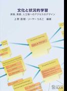 文化と状況的学習 実践、言語、人工物へのアクセスのデザイン