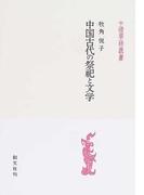 中国古代の祭祀と文学 (中国学芸叢書)